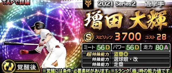 プロスピA2021覚醒スピードスター増田大輝の評価