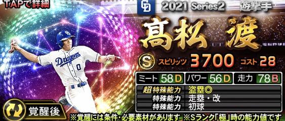 プロスピA2021覚醒スピードスター髙松渡の評価