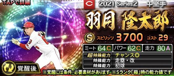 プロスピA2021覚醒スピードスター羽月隆太郎の評価