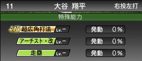 プロスピA大谷翔平(打者)2021シリーズ2WSの特殊能力